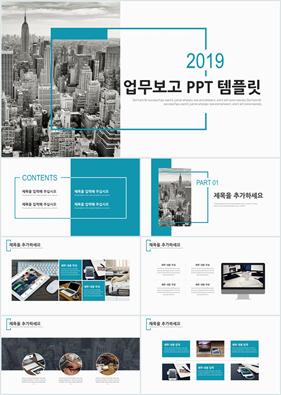 업무보고 청색 현대적인 고급형 피피티탬플릿 디자인