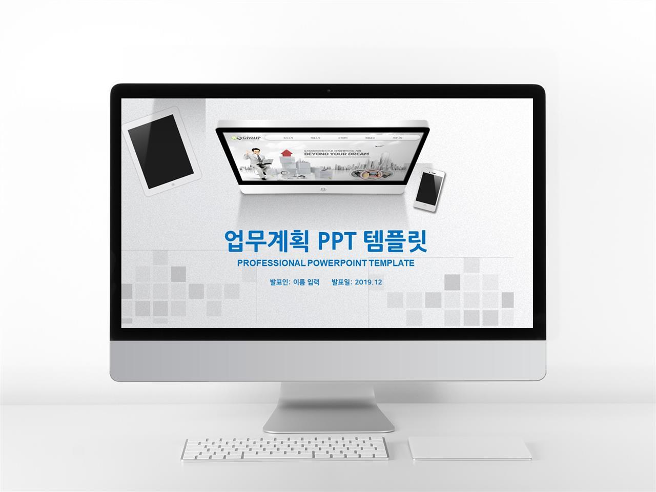 업무일지 푸른색 간략한 고급스럽운 POWERPOINT배경 사이트 미리보기