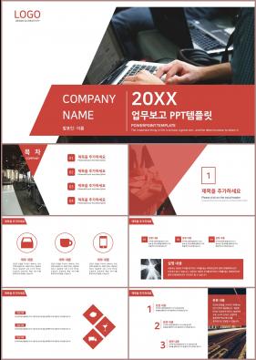 일일업무일지 빨강색 패션느낌 고급스럽운 POWERPOINT템플릿 사이트