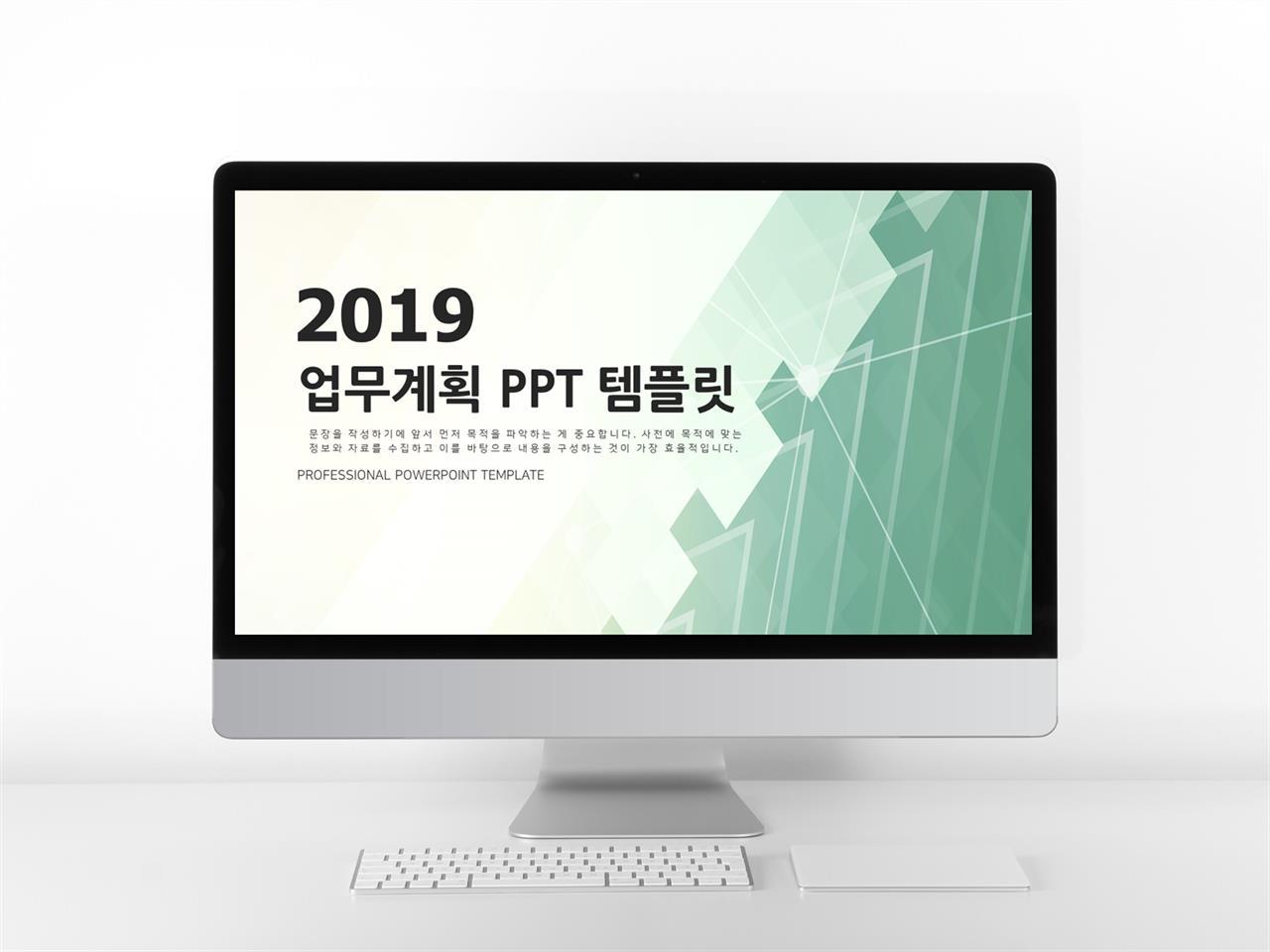 일정관리 초록색 알뜰한 시선을 사로잡는 PPT탬플릿 만들기 미리보기