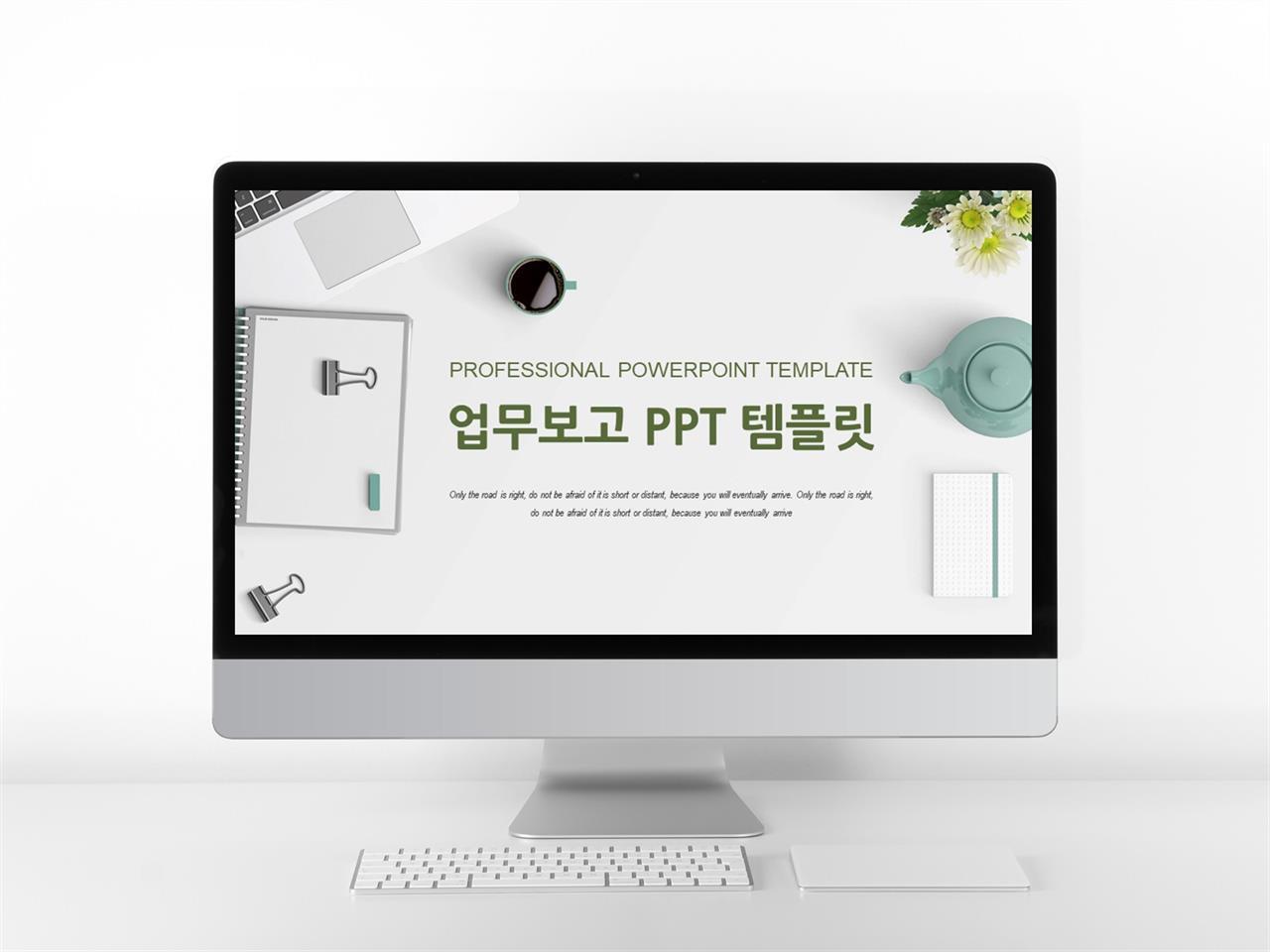 업무보고 녹색 정결한 다양한 주제에 어울리는 파워포인트테마 디자인 미리보기