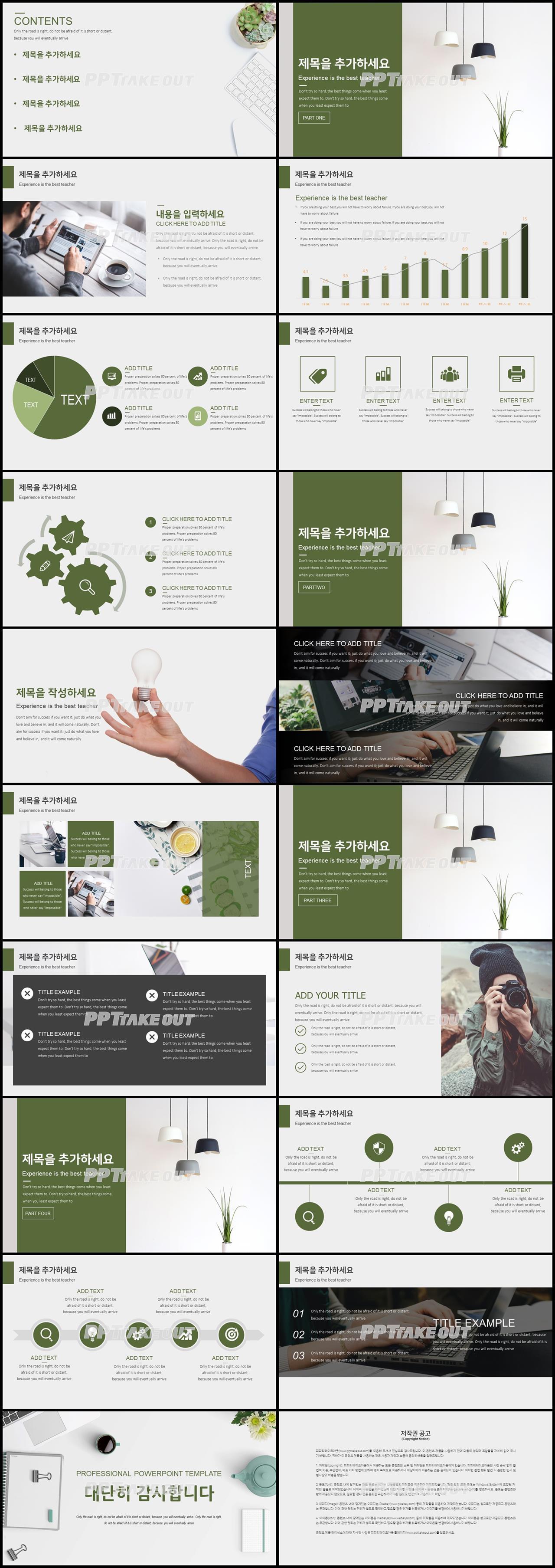 업무보고 녹색 정결한 다양한 주제에 어울리는 파워포인트테마 디자인 상세보기