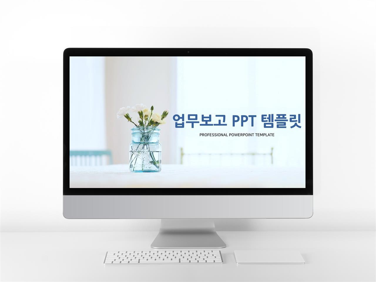 업무일지 하늘색 심플한 고급스럽운 POWERPOINT테마 사이트 미리보기