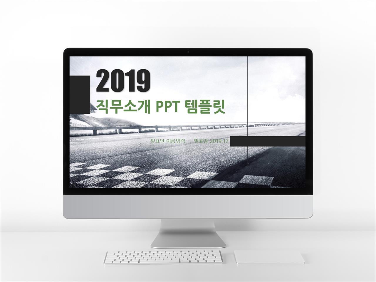 업무프로세스 검은색 스타일 나는 고퀄리티 POWERPOINT샘플 제작 미리보기