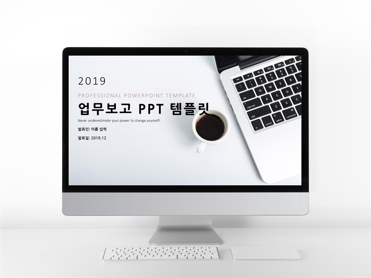 업무보고 갈색 간편한 다양한 주제에 어울리는 POWERPOINT탬플릿 디자인 미리보기