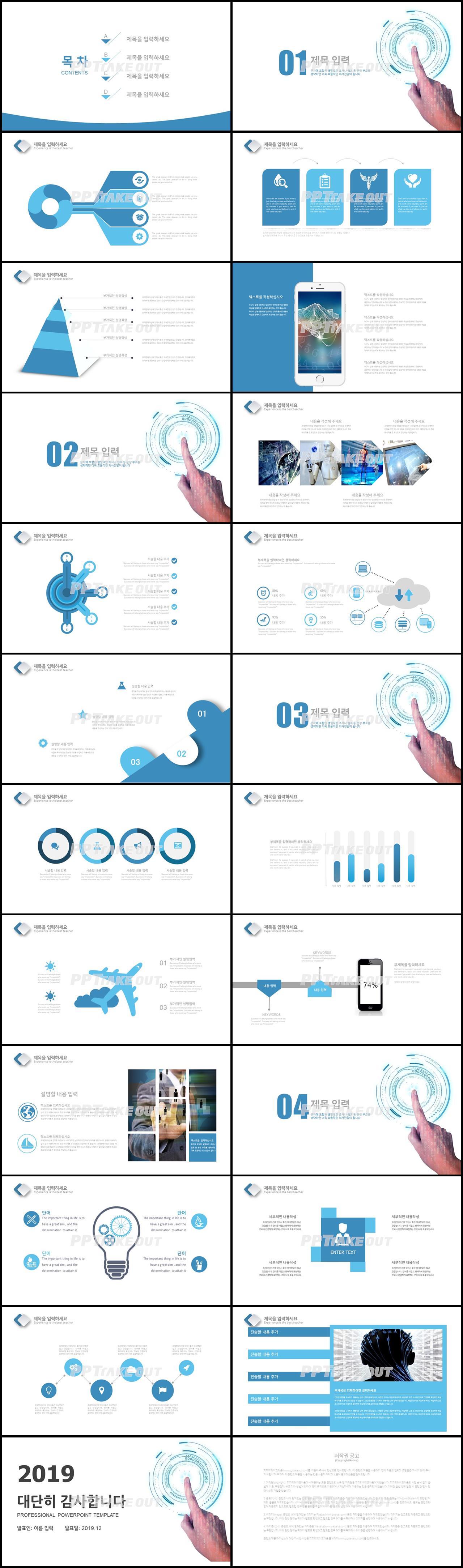 업무일지 블루 단순한 프로급 PPT템플릿 사이트 상세보기