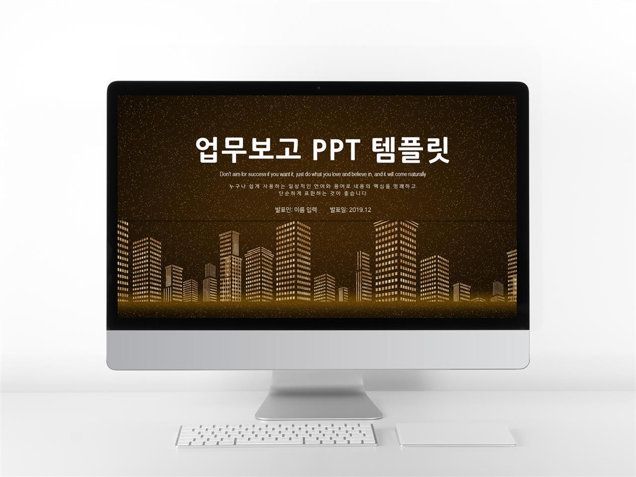 업무프로세스 갈색 어둑어둑한 고퀄리티 피피티양식 제작 미리보기