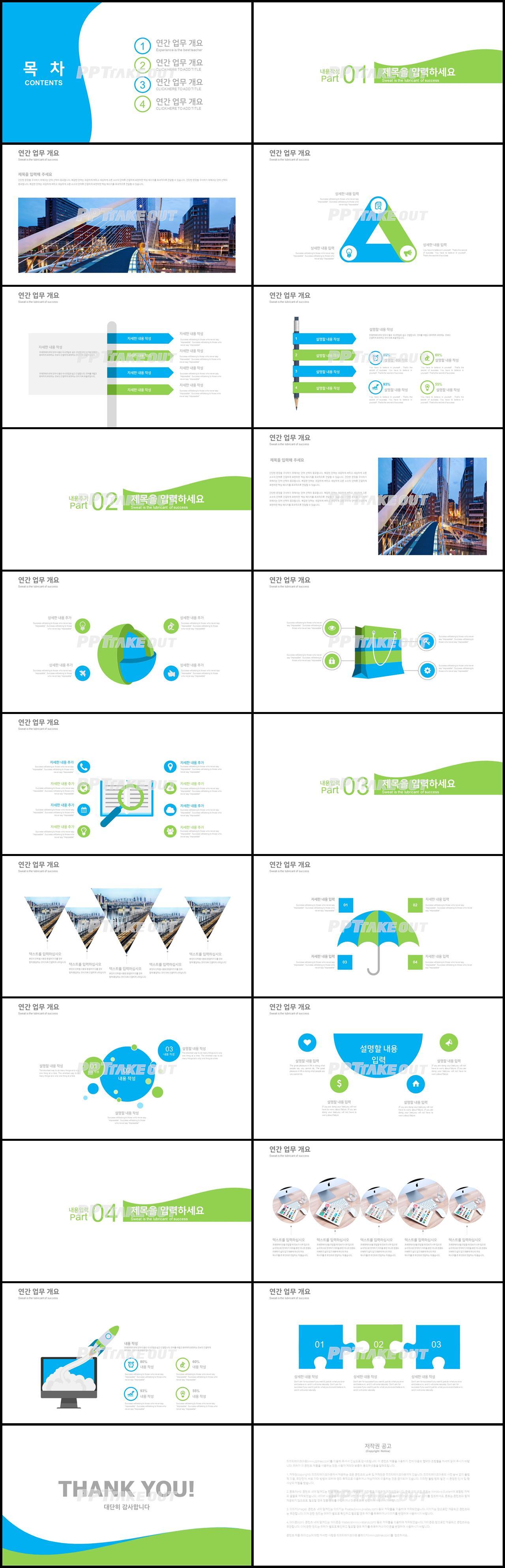 업무보고 초록색 심플한 고급형 파워포인트서식 디자인 상세보기