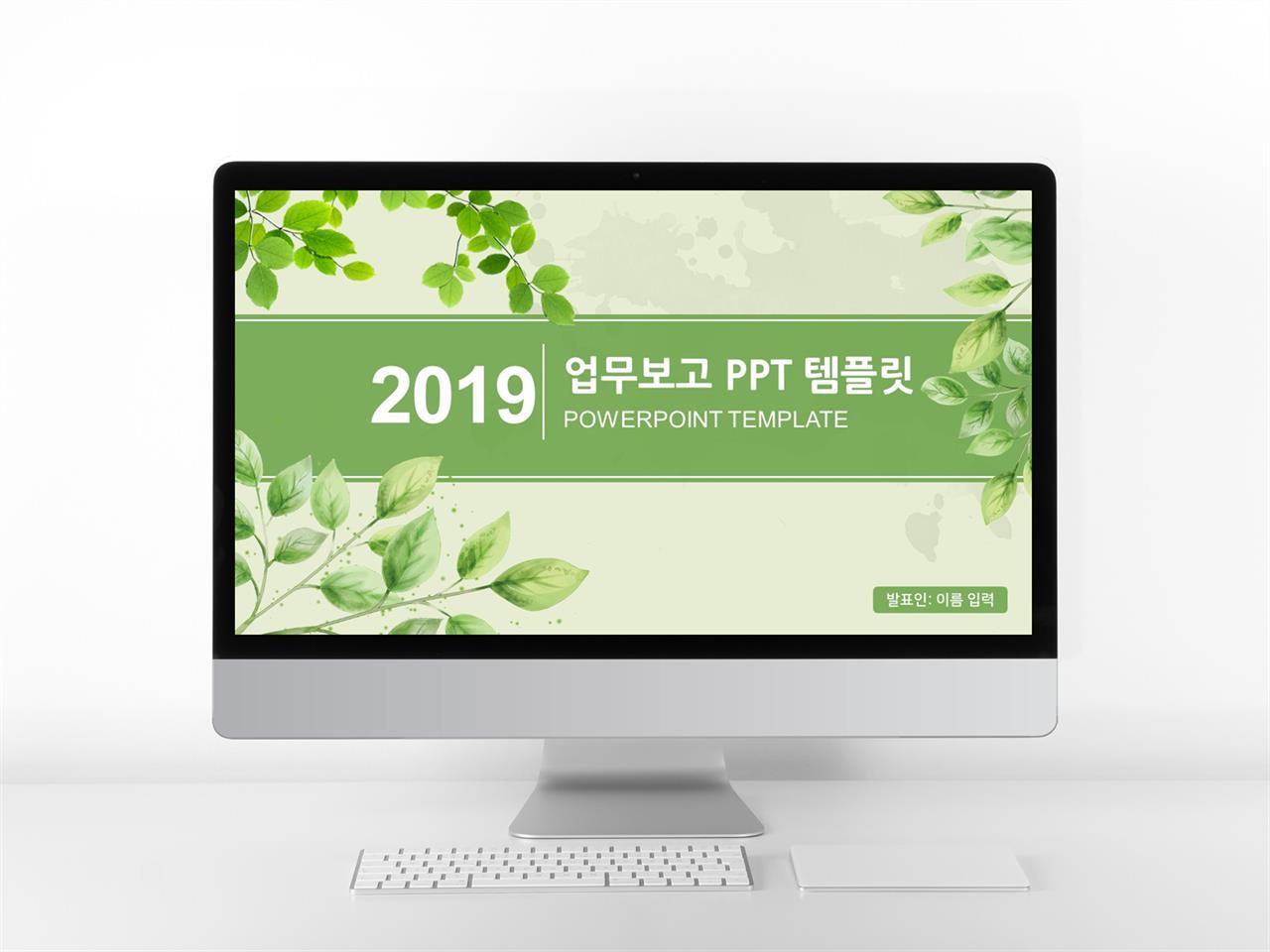 업무일지 초록색 수채화 프로급 파워포인트탬플릿 사이트 미리보기
