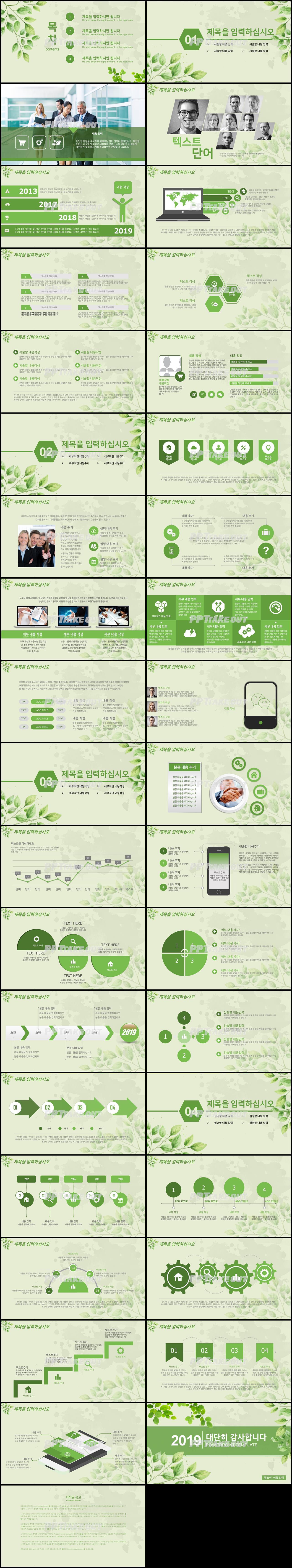 업무일지 초록색 수채화 프로급 파워포인트탬플릿 사이트 상세보기