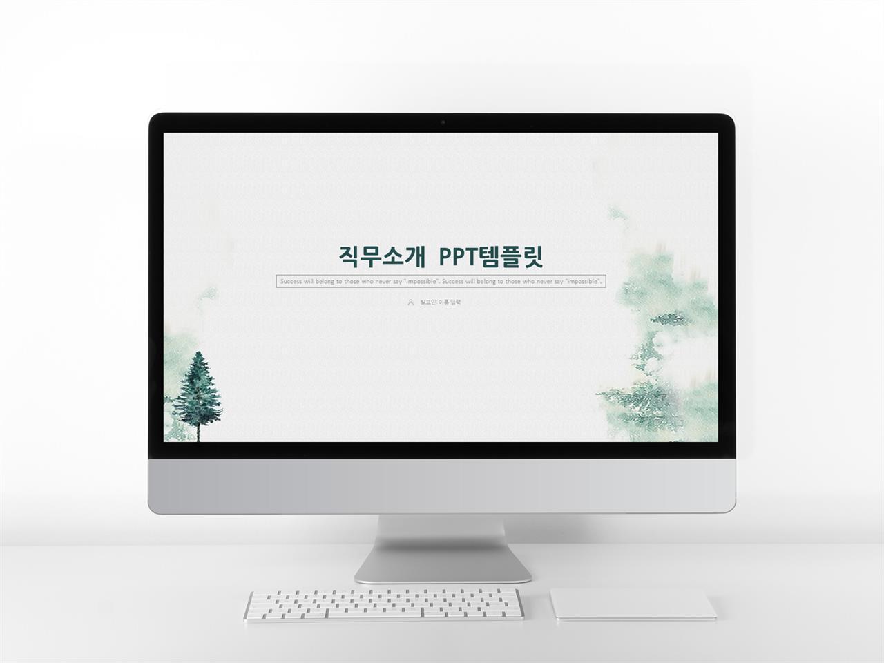 업무일지 풀색 단조로운 고급스럽운 피피티서식 사이트 미리보기