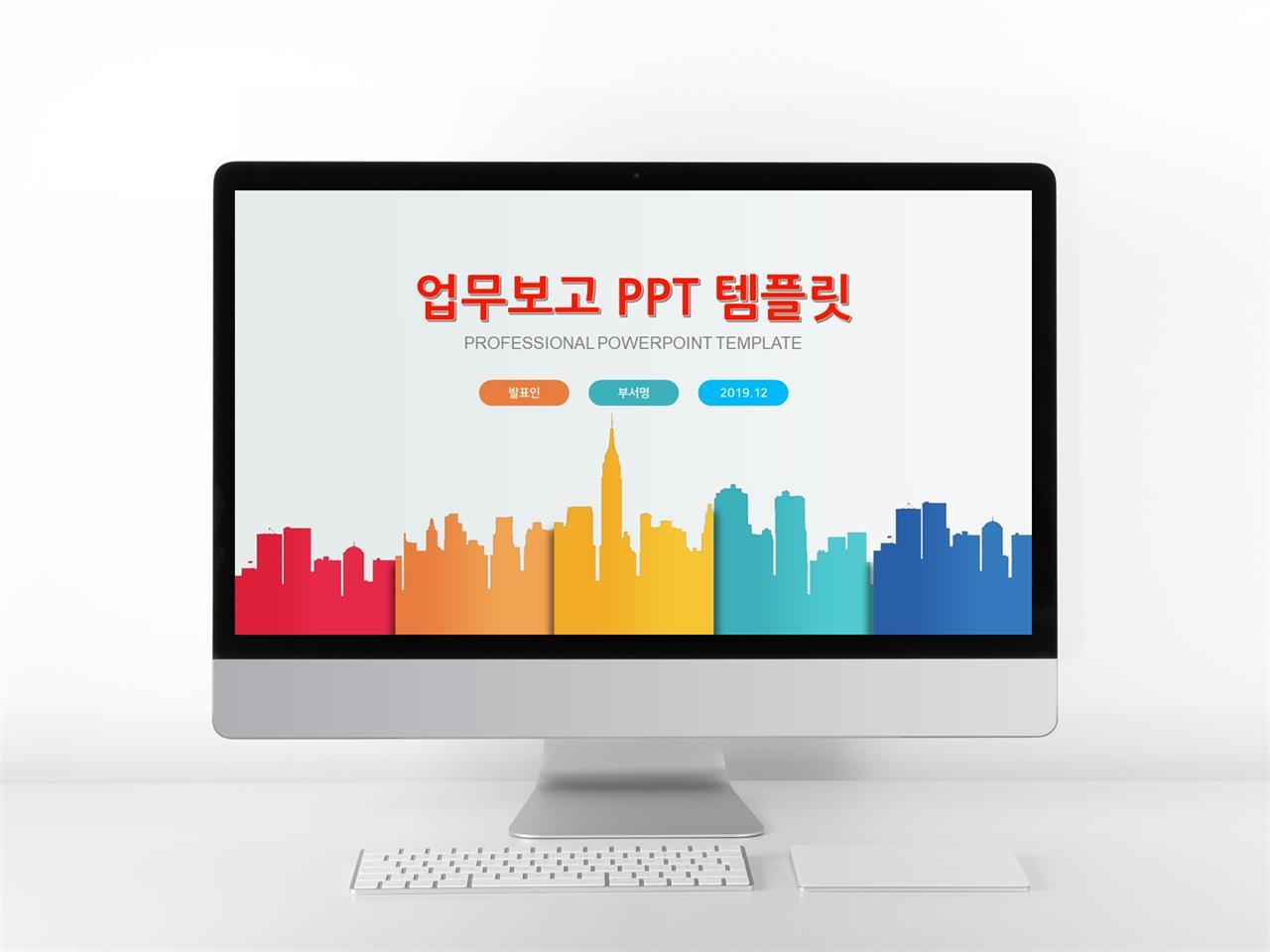 업무프로세스 컬러 정결한 고퀄리티 피피티탬플릿 제작 미리보기