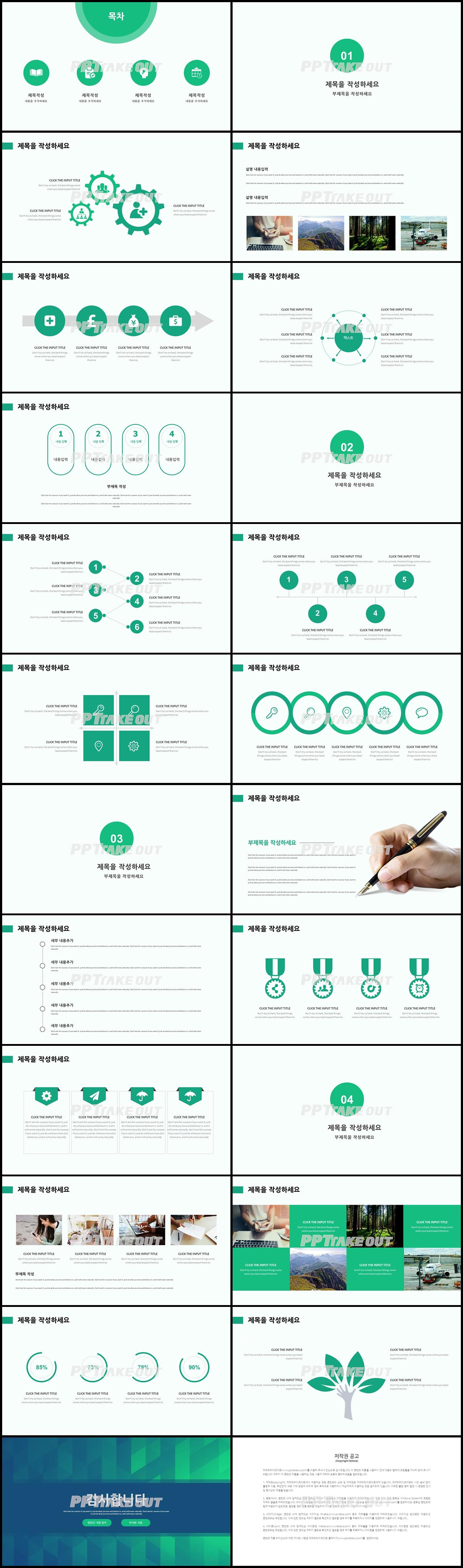 일일업무일지 녹색 단정한 멋진 피피티템플릿 다운로드 상세보기
