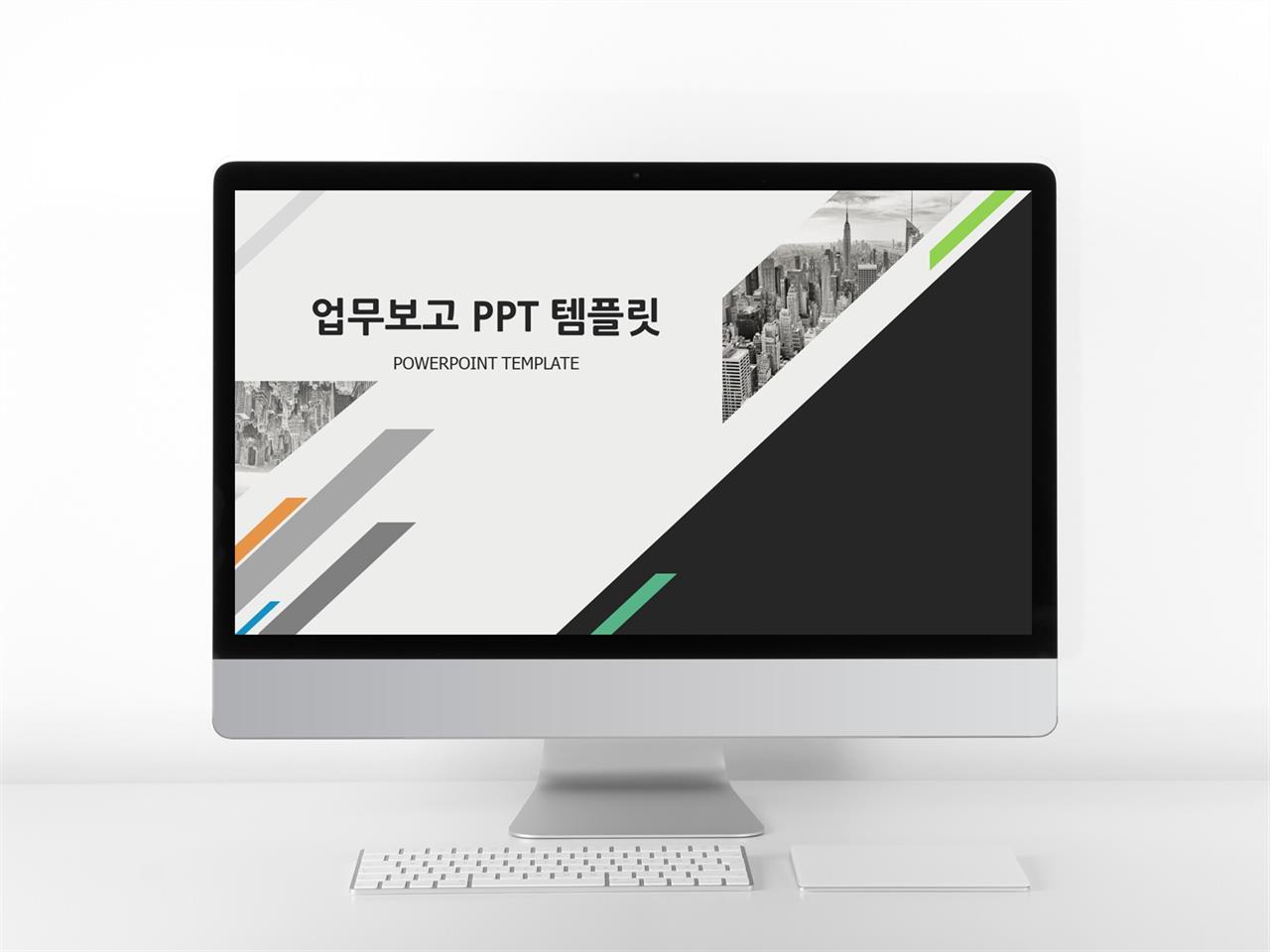 업무프로세스 회색 화려한 고퀄리티 POWERPOINT템플릿 제작 미리보기