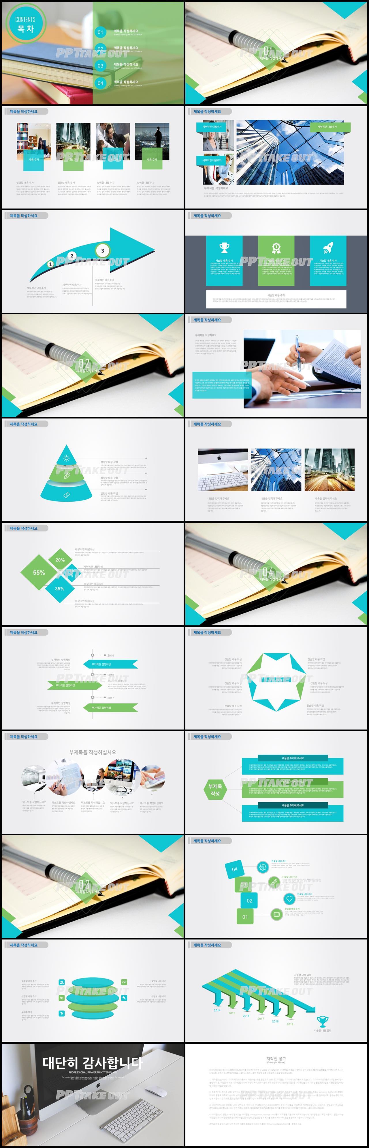 업무프로세스 초록색 스타일 나는 매력적인 POWERPOINT탬플릿 제작 상세보기