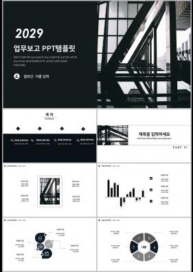 업무관리 검은색 어둠침침한 고퀄리티 POWERPOINT서식 제작