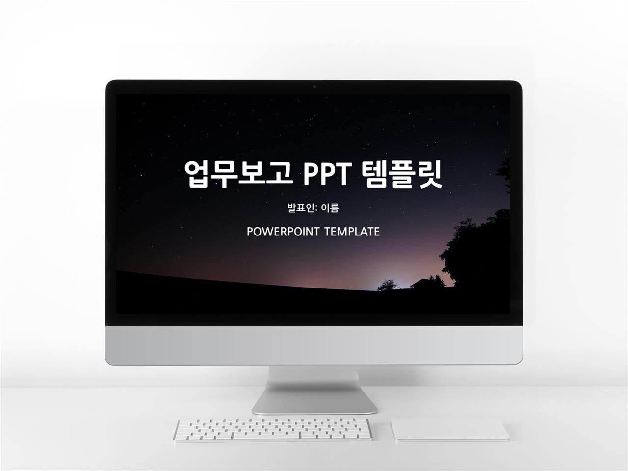 업무관리 검정색 짙은 발표용 PPT탬플릿 다운 미리보기