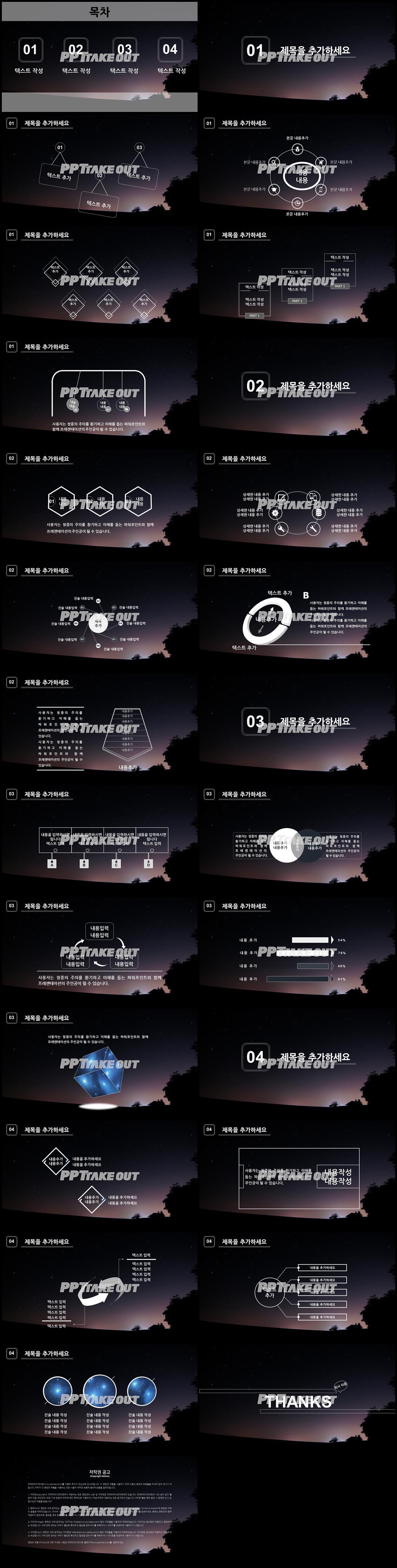 업무관리 검정색 짙은 발표용 PPT탬플릿 다운 상세보기