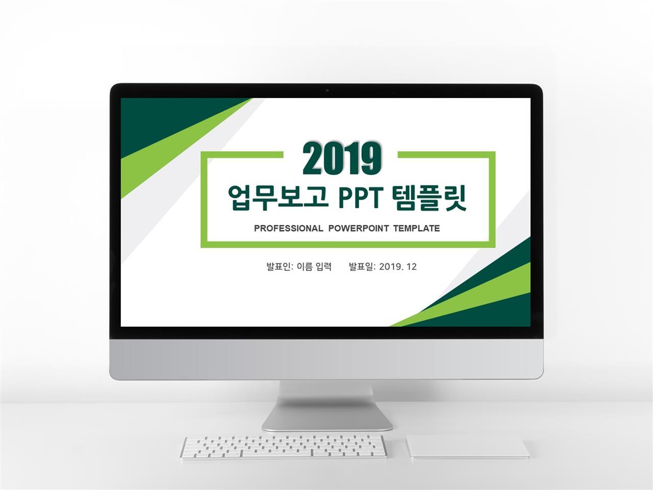 업무보고 초록색 단정한 고급형 피피티탬플릿 디자인 미리보기