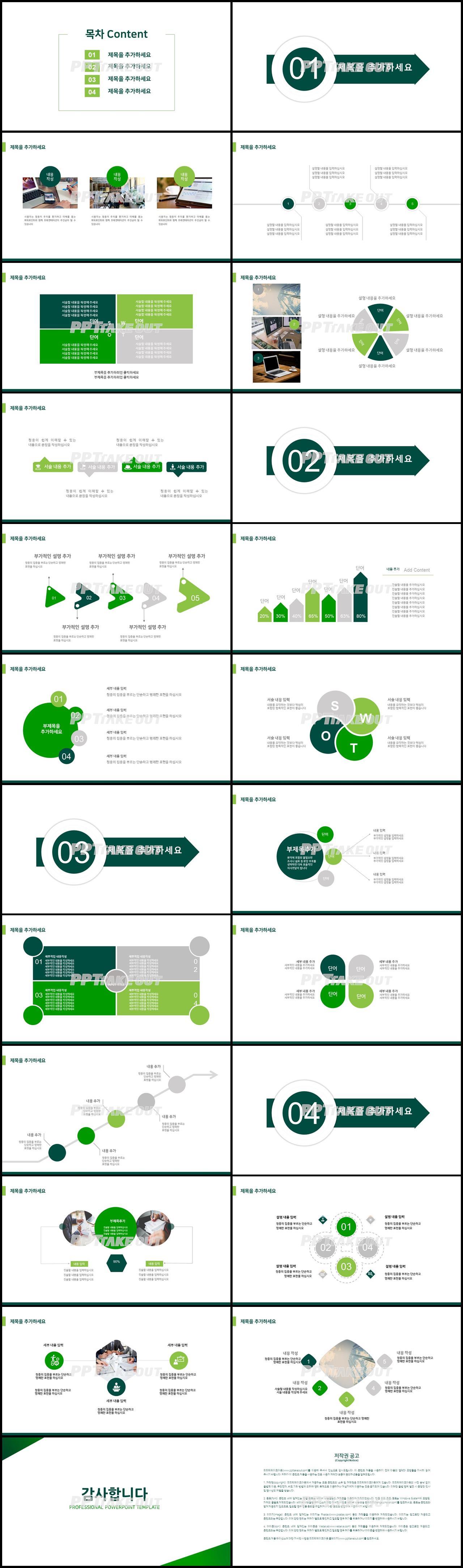 업무보고 초록색 단정한 고급형 피피티탬플릿 디자인 상세보기
