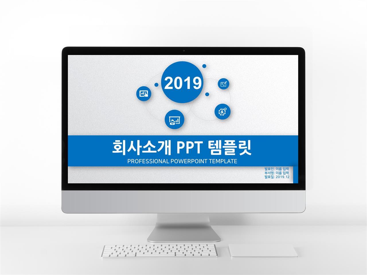 기업홍보 블루 심플한 프로급 파워포인트탬플릿 사이트 미리보기