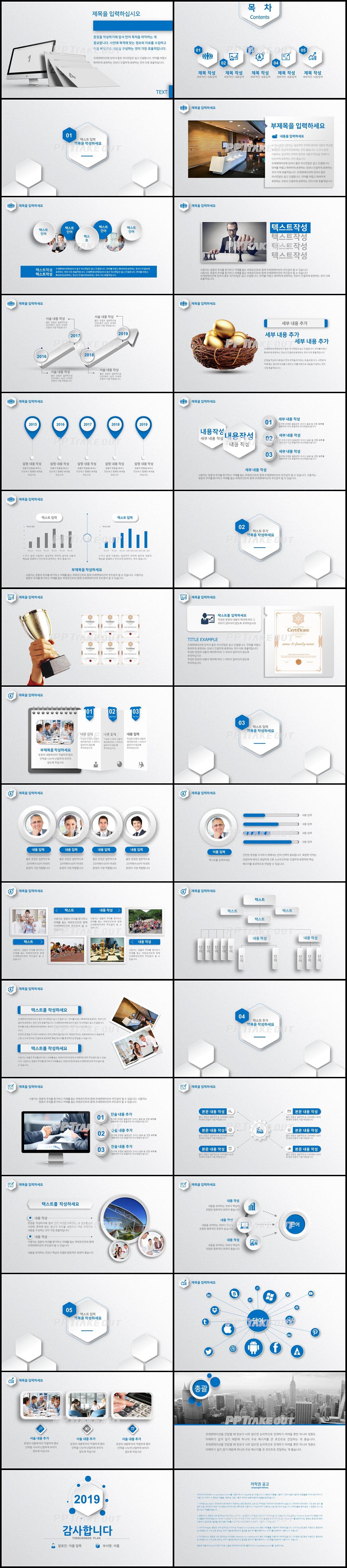 기업홍보 블루 심플한 프로급 파워포인트탬플릿 사이트 상세보기