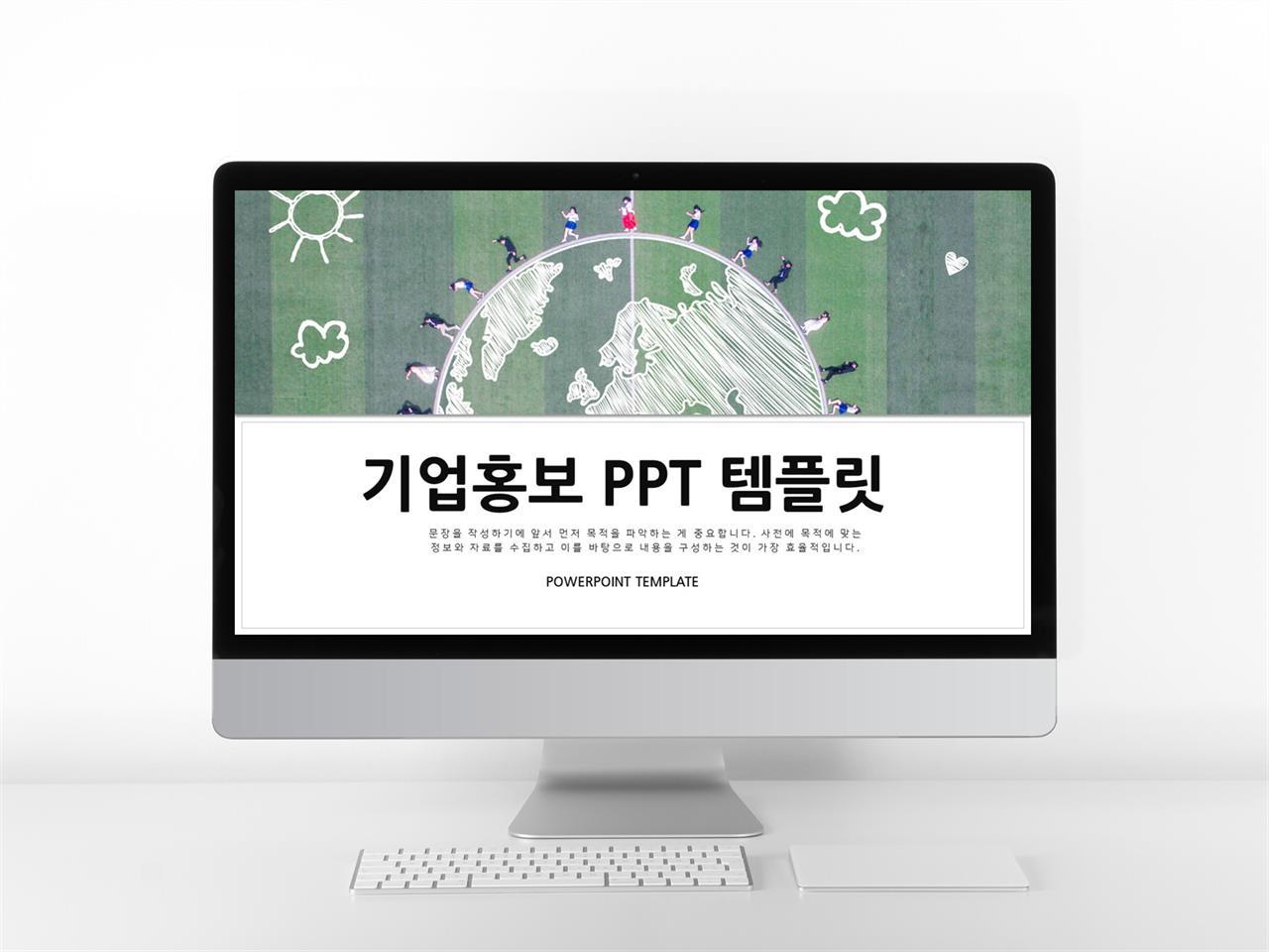 회사소개서 풀색 인포그래픽 매력적인 POWERPOINT양식 제작 미리보기