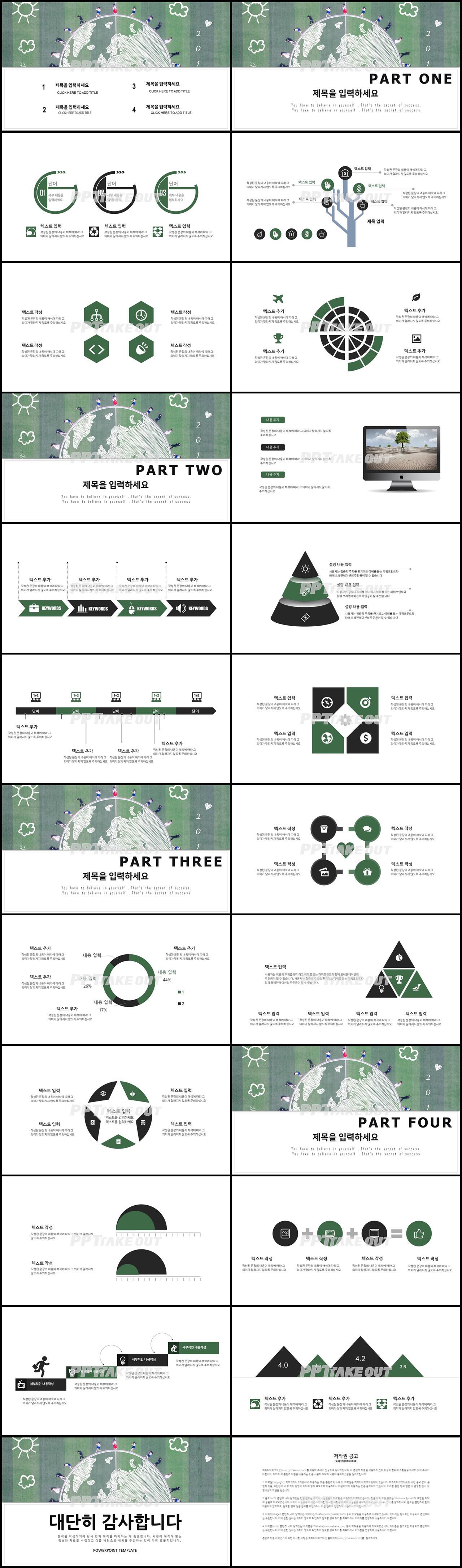 회사소개서 풀색 인포그래픽 매력적인 POWERPOINT양식 제작 상세보기