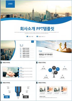 회사소개 푸른색 화려한 맞춤형 피피티테마 다운로드