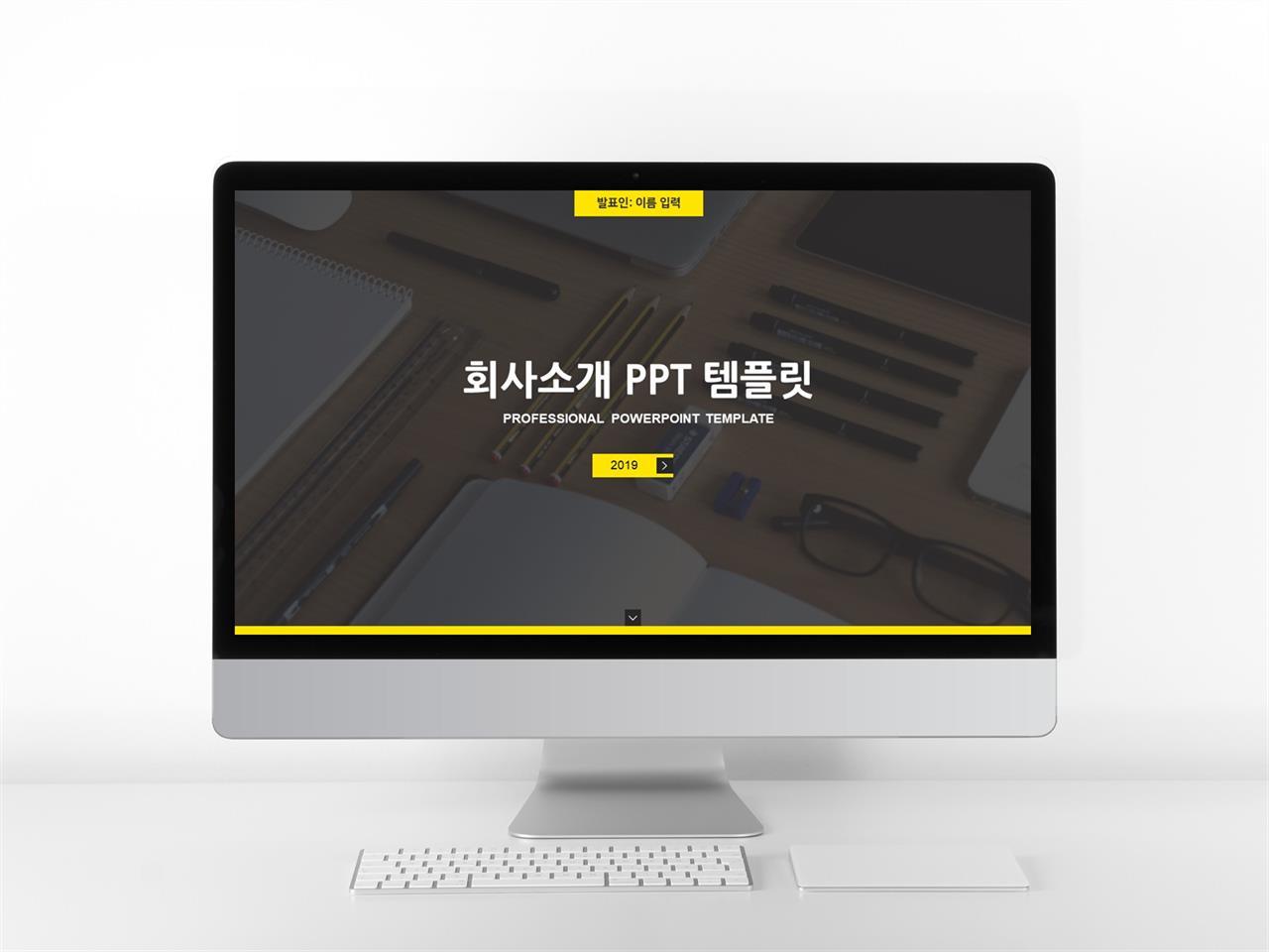 회사홍보 검정색 폼나는 고급형 POWERPOINT샘플 디자인 미리보기