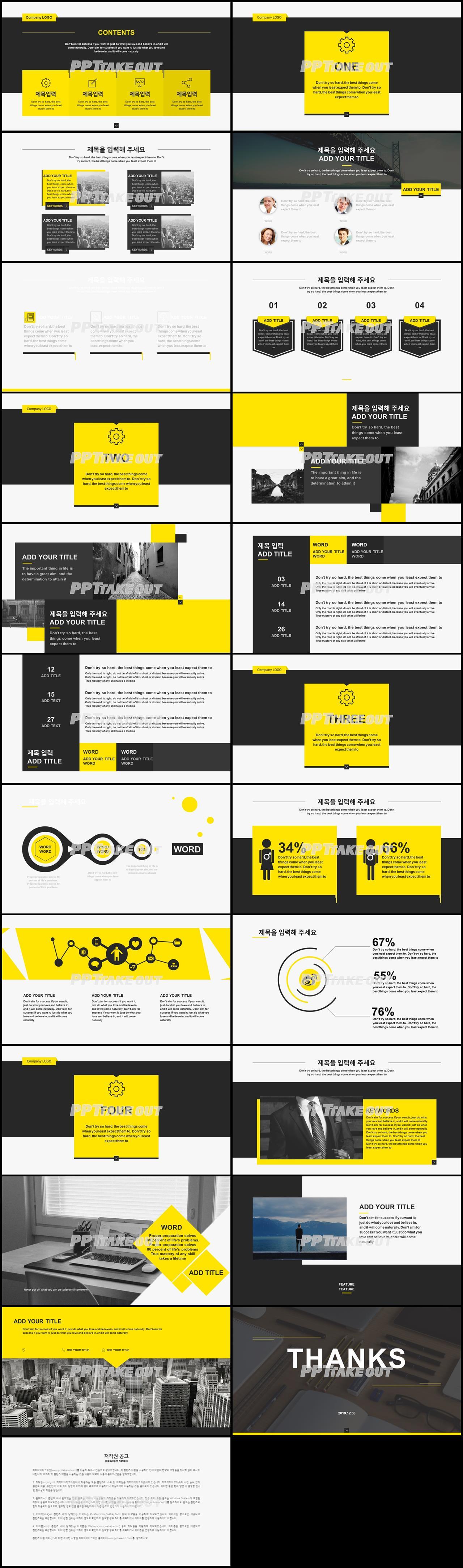 회사홍보 검정색 폼나는 고급형 POWERPOINT샘플 디자인 상세보기