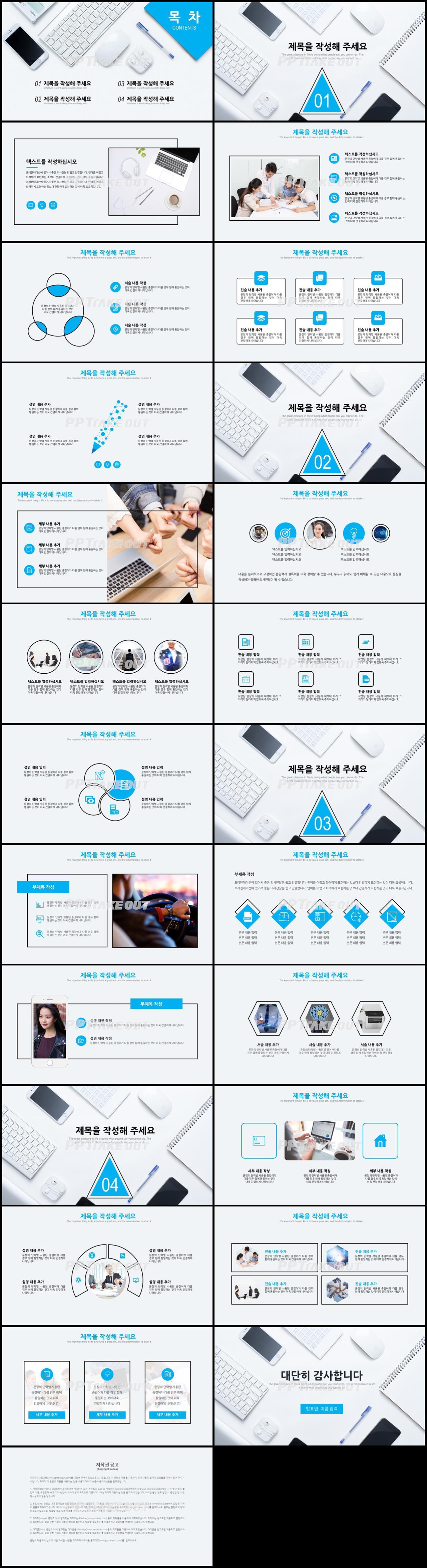 홍보마케팅 청색 세련된 고급스럽운 POWERPOINT배경 사이트 상세보기
