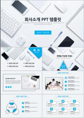 홍보마케팅 청색 세련된 고급스럽운 POWERPOINT배경 사이트