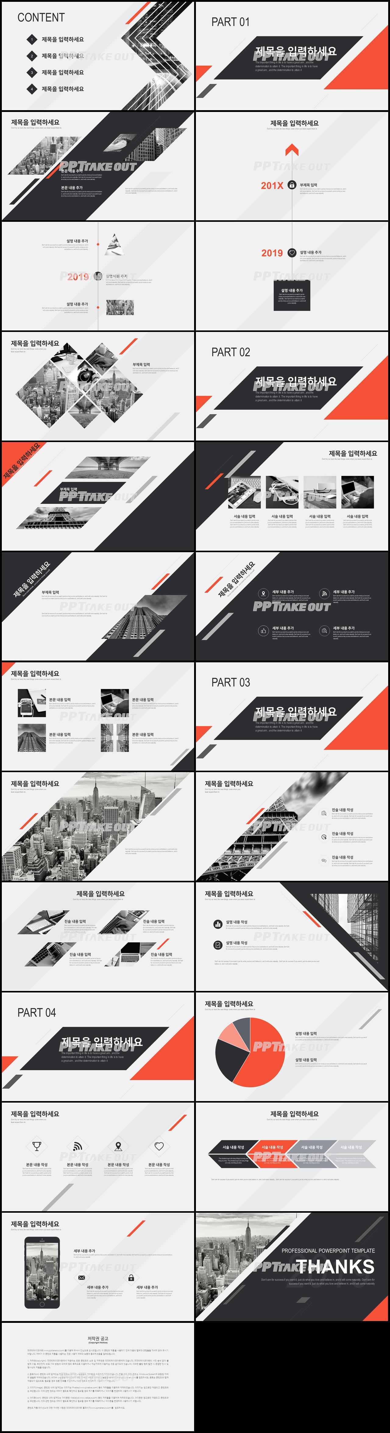 기업홍보 블랙 현대적인 멋진 POWERPOINT탬플릿 다운로드 상세보기