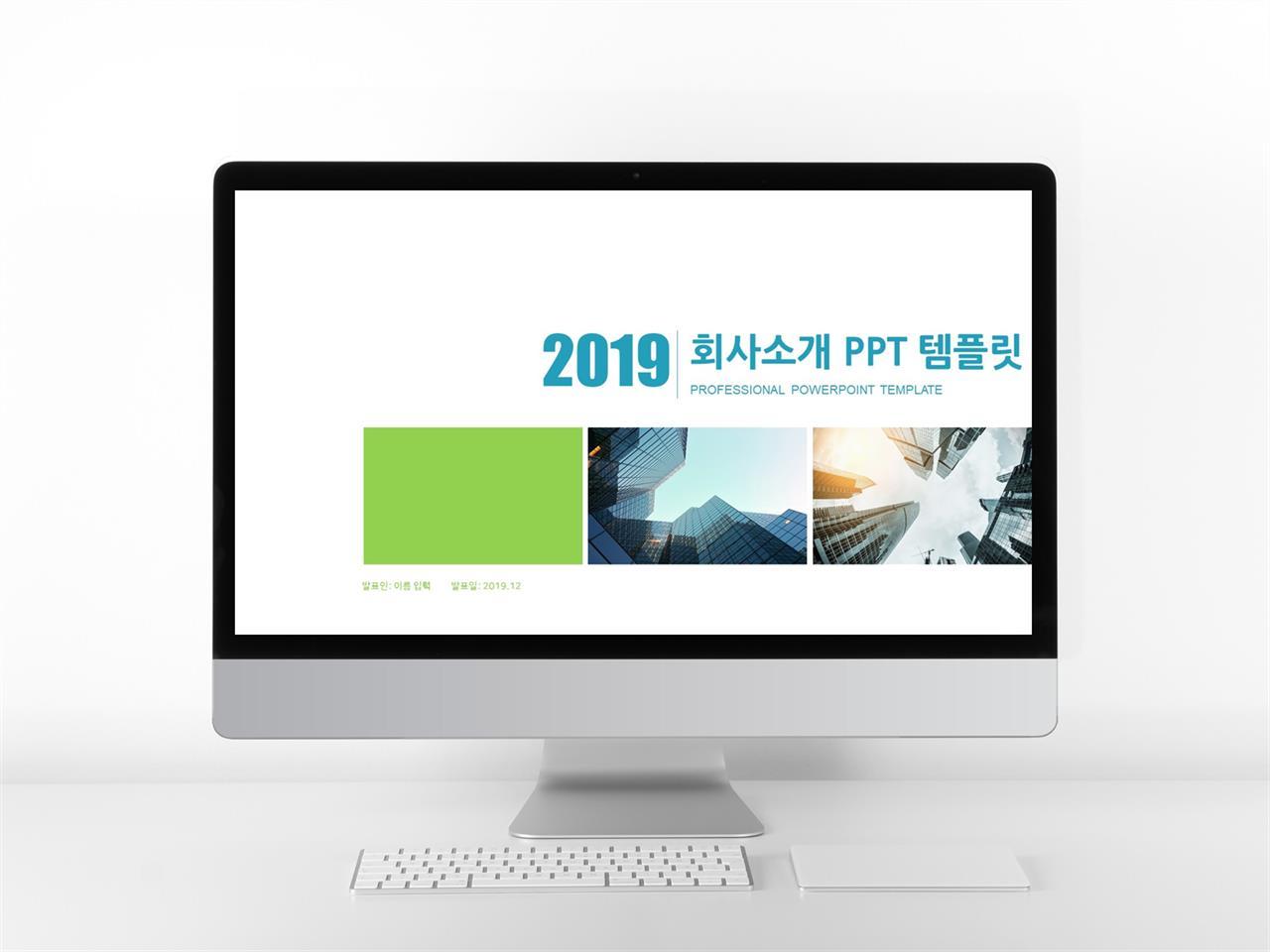 회사소개서 초록색 간편한 발표용 PPT양식 다운 미리보기