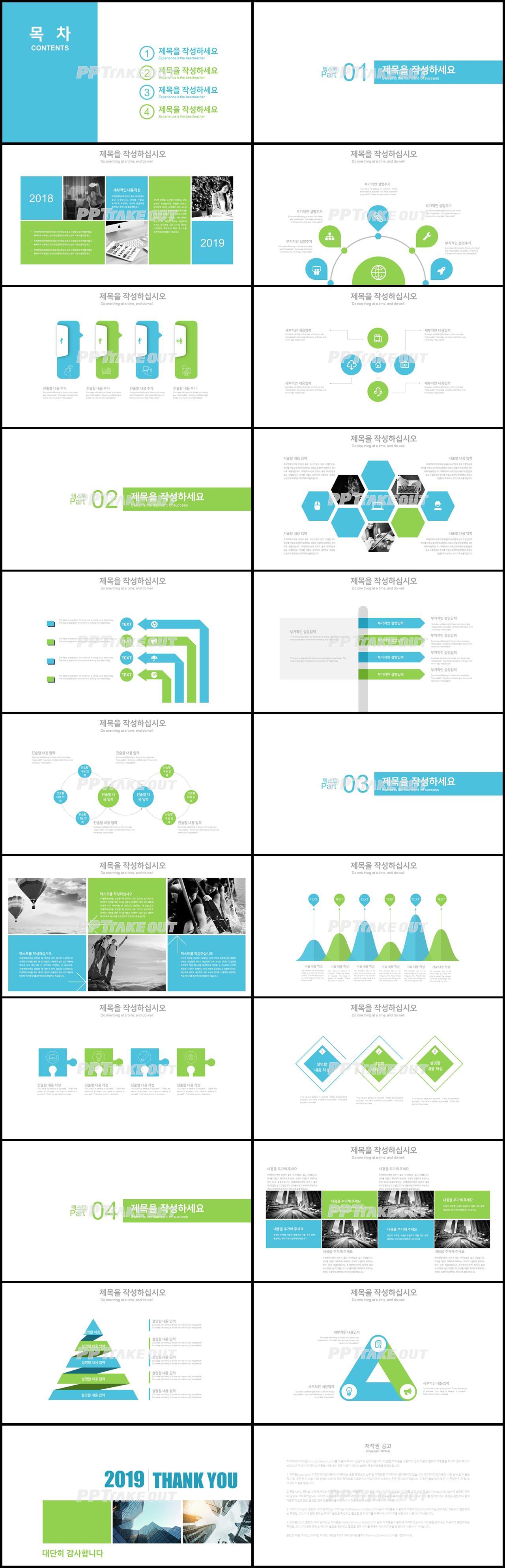 회사소개서 초록색 간편한 발표용 PPT양식 다운 상세보기
