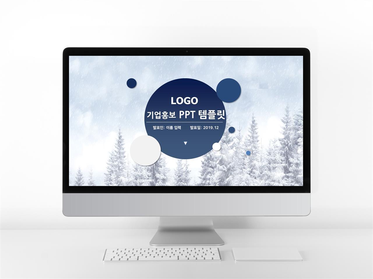 기업소개 블루 단순한 다양한 주제에 어울리는 PPT서식 디자인 미리보기