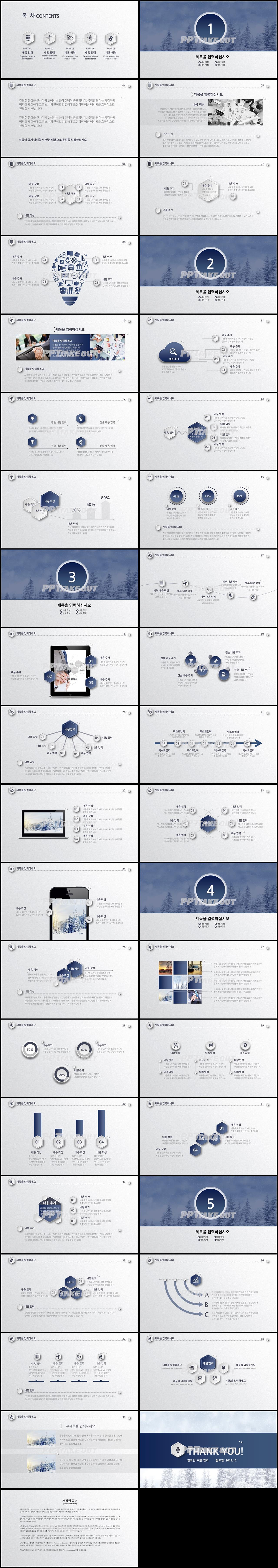 기업소개 블루 단순한 다양한 주제에 어울리는 PPT서식 디자인 상세보기