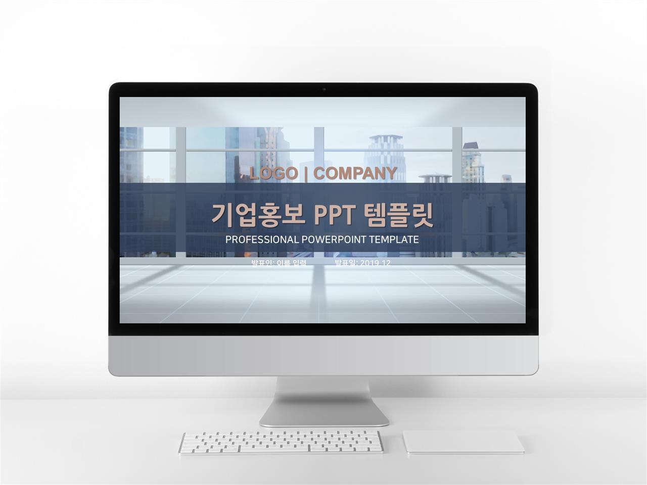 회사홍보 보라색 패션느낌 프로급 PPT샘플 사이트 미리보기