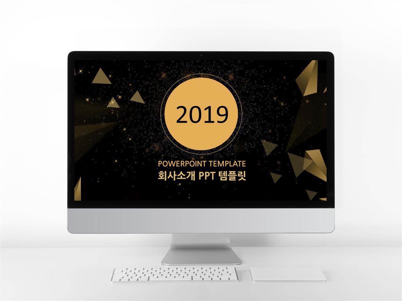 회사소개 노란색 어둑어둑한 매력적인 피피티템플릿 제작 미리보기