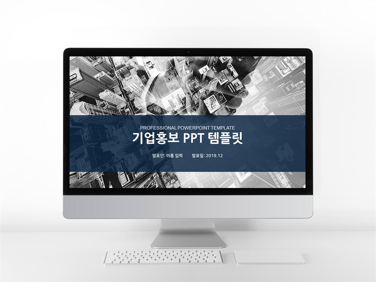 홍보마케팅 검은색 폼나는 프레젠테이션 피피티배경 만들기 미리보기