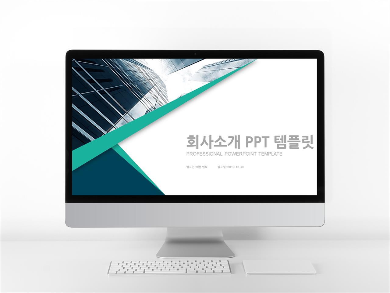 기업홍보 녹색 단조로운 고퀄리티 피피티탬플릿 제작 미리보기