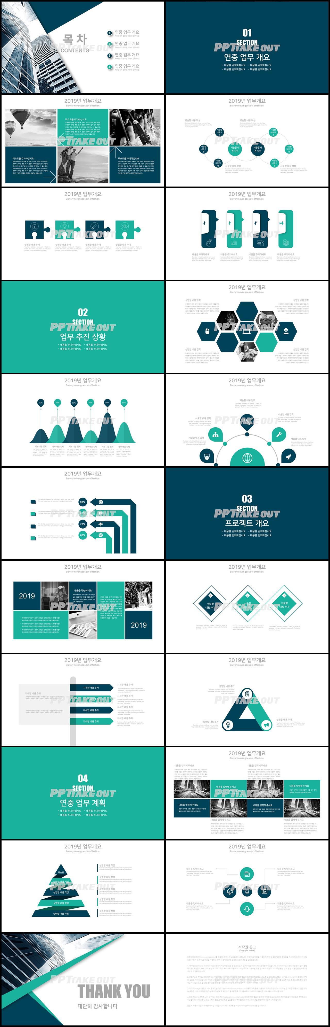 기업홍보 녹색 단조로운 고퀄리티 피피티탬플릿 제작 상세보기