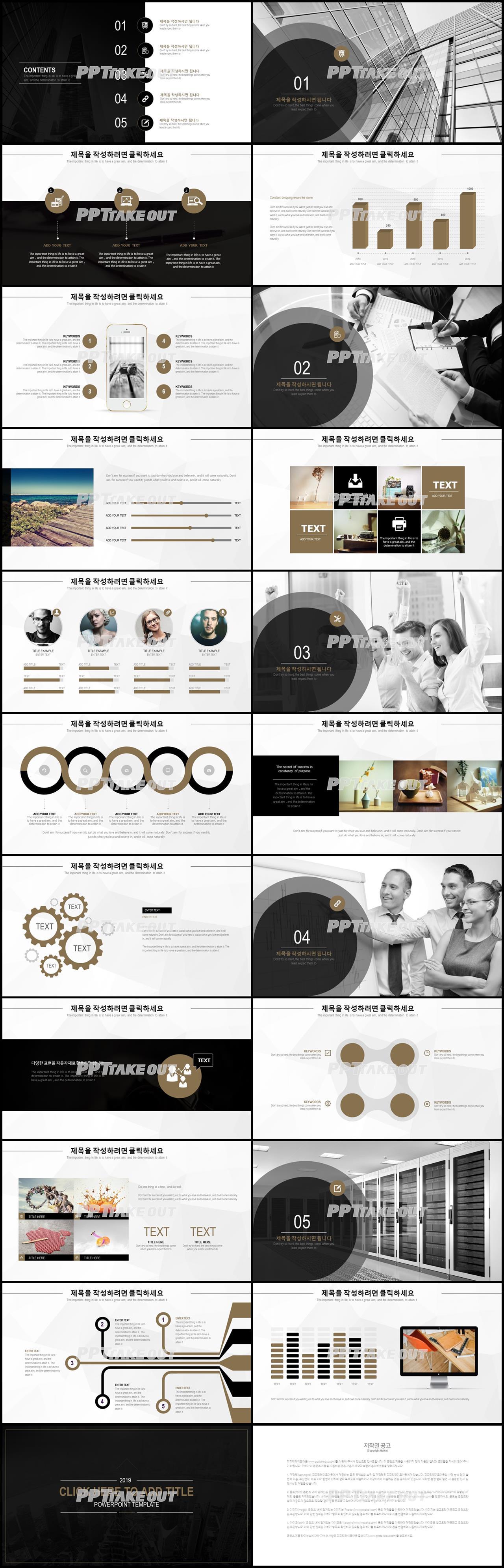 기업소개서 검정색 캄캄한 다양한 주제에 어울리는 파워포인트테마 디자인 상세보기