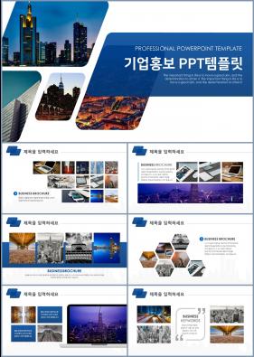 회사홍보 자주색 세련된 프로급 POWERPOINT서식 사이트
