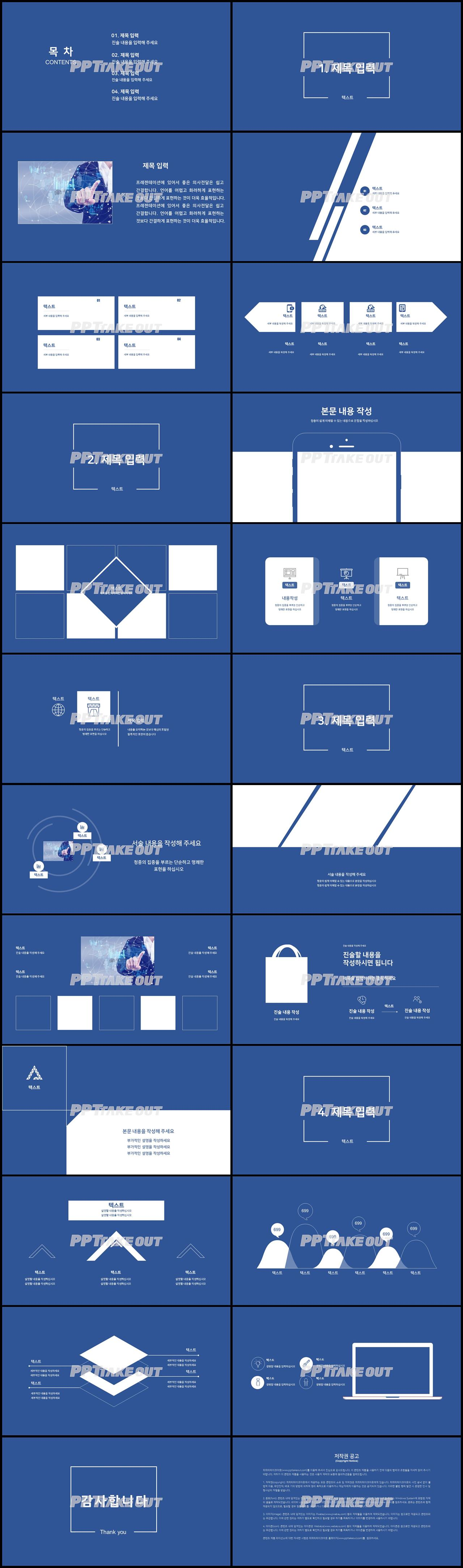 회사소개서 블루 손쉬운 프로급 파워포인트양식 사이트 상세보기