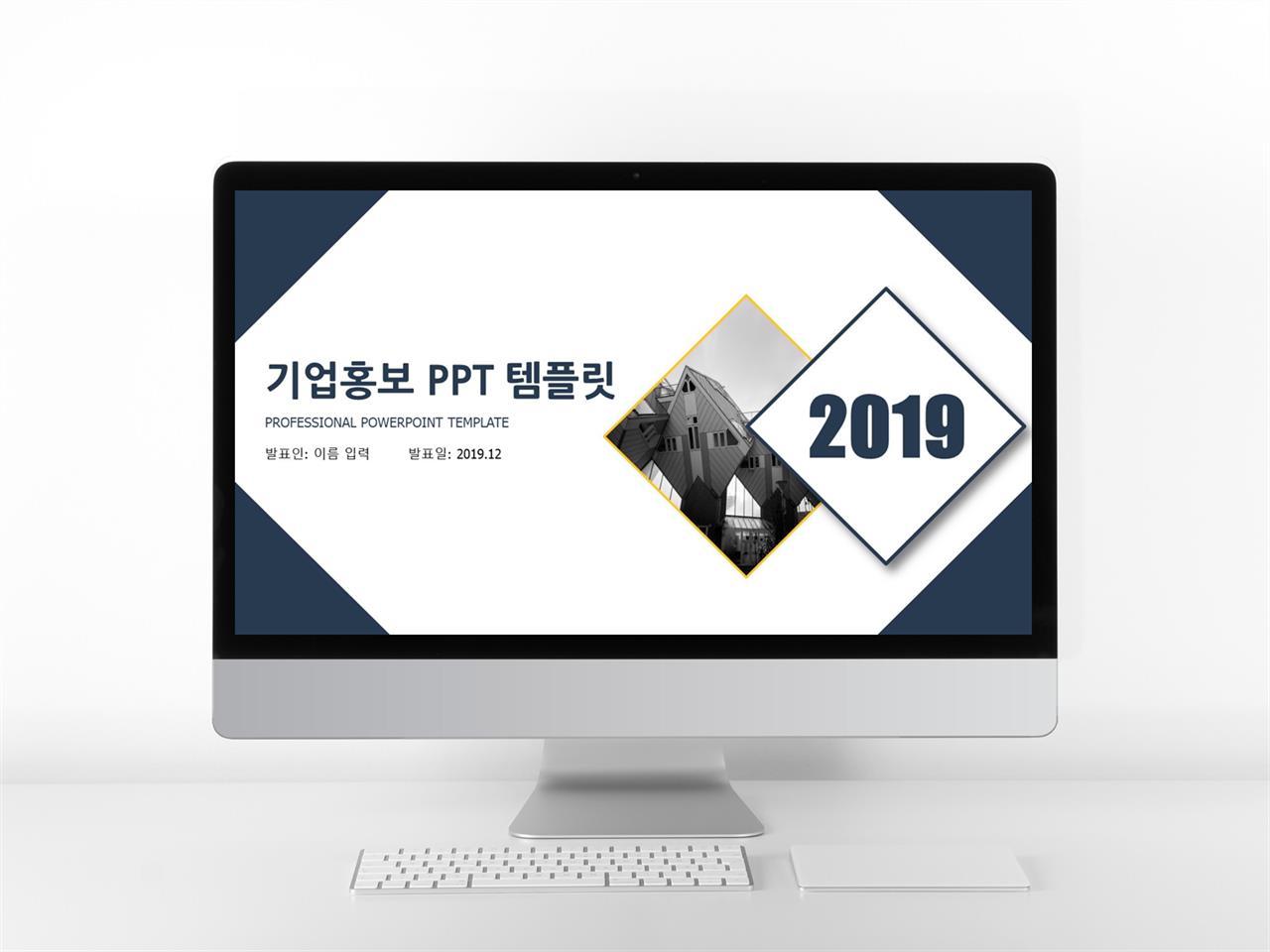 홍보마케팅 푸른색 화려한 매력적인 파워포인트배경 제작 미리보기