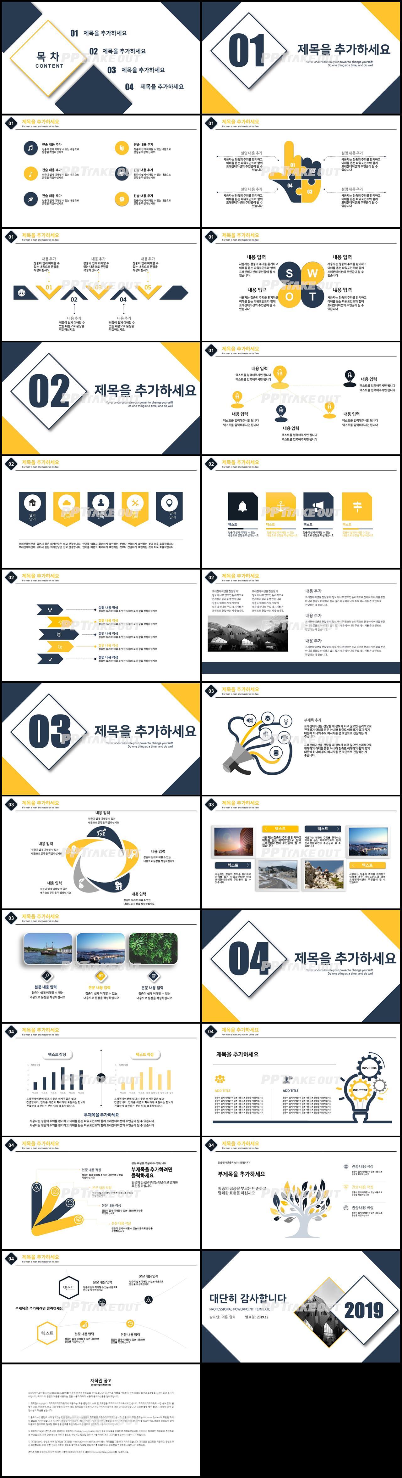 홍보마케팅 푸른색 화려한 매력적인 파워포인트배경 제작 상세보기
