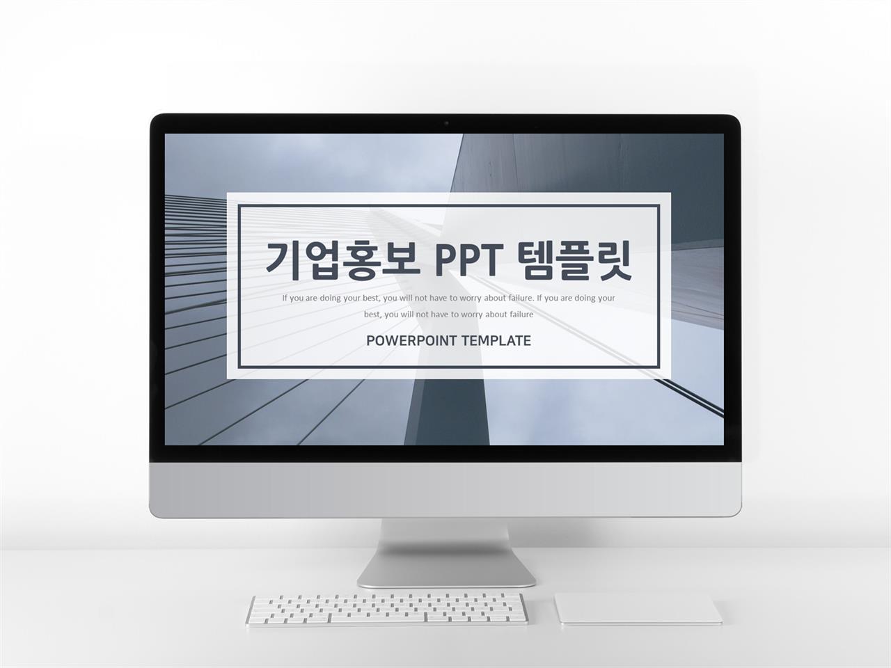 회사소개 그레이 패션느낌 고급형 POWERPOINT템플릿 디자인 미리보기