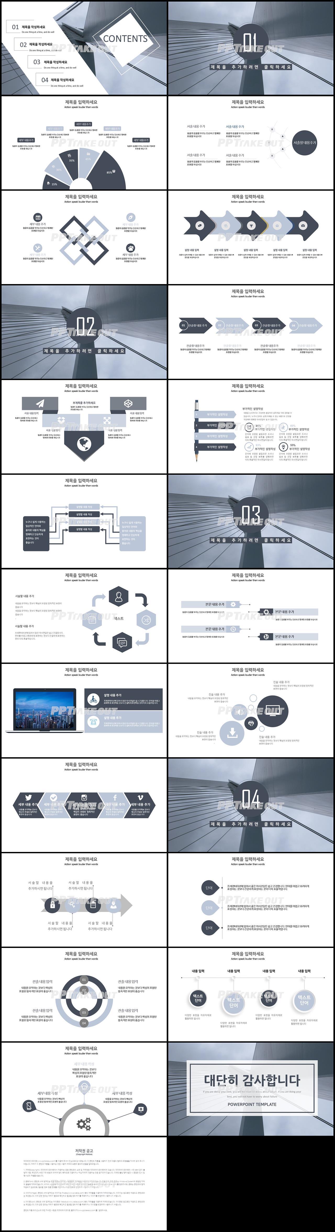 회사소개 그레이 패션느낌 고급형 POWERPOINT템플릿 디자인 상세보기